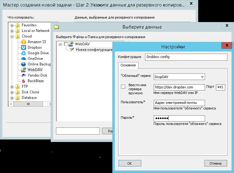 Dropbox als webdav laufwerk