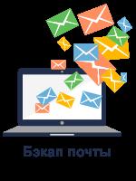 Версия 7.8.6 Handy Backup: Резервное копирование почты