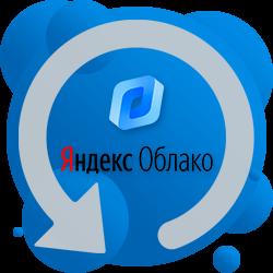 Резервное копирование на Яндекс.Облако