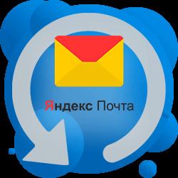 Резервное копирование Яндекс Почты